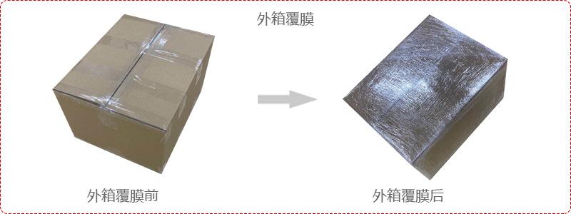 外箱覆膜示例.jpg